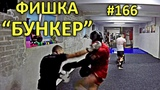 БУНКЕР: Как жестко пробить противнику в бою? Фишка для нокаута / Бокс / ММА / Муай Тай/ Boxing skill