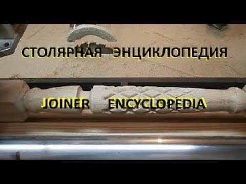 Балясины фрезером. Baluster with milling machine. Версия канала LePilkin62TV.