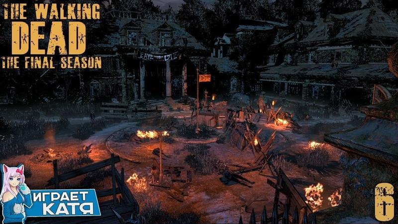 The Walking Dead: The Final Season(Ep.2) - Обездоленные дети! ПРОИГРАН БОЙ,НО НЕ ВОЙНА! 6