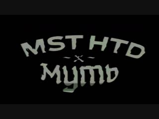 MOST HATED x МУТЬ - Teaser Collaboration #2