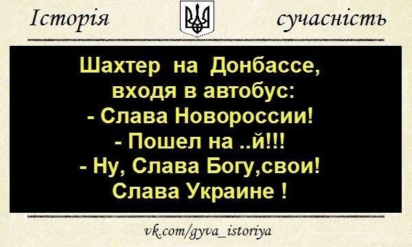 СНБО просит жителей Донбасса остерегаться мин - Цензор.НЕТ 8733