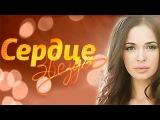 Сердце звезды 33 серия (Сериал, мелодрама) смотреть онлайн 29.10.2014