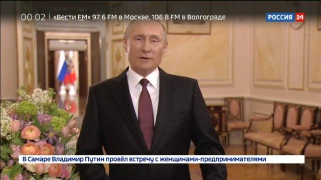 Новости на Россия 24 Владимир Путин поздравил россиянок с 8 Марта стихами и добрыми пожеланиями