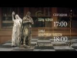 Тайны Чапман и Самые шокирующие гипотезы 29 мая на РЕН ТВ