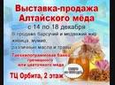 Выставка продажа алтайского мёда