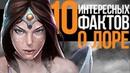 10 ИНТЕРЕСНЫХ ФАКТОВ О ЛОРЕ ДОТЫ!