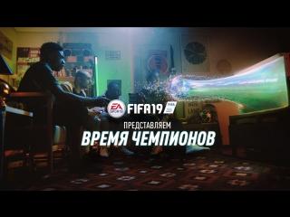 FIFA 19 | Время чемпионов | Официальный трейлер