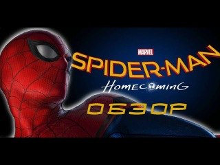 ОБЗОР первого трейлера Человек-паук Возвращение домой