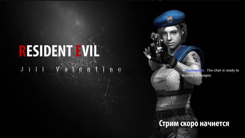 Resident Evil HD Remaster Приключения продолжаются Страх и ненависть в Raccoon City Слепое прохождение