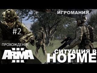 Прохождение Arma 3 #2 - Ситуация в норме