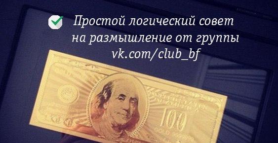Простой логический совет на размышление от группы vk.com/club_bfЕсли