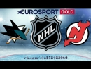 San Jose Sharks vs New Jersey Devils 14.10.2018 NHL Regular Season 2018-2019 Eurosport Gold RU