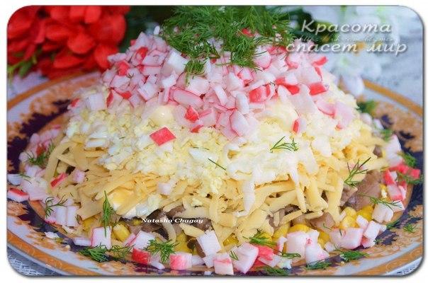 🦀 Салат с крабовыми палочками и грибами