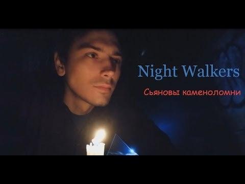 Night Walkers. Каменоломня Сьяновская 17 века. Испытания себя. Экстремальные места и советы.