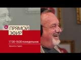 «Прямой Эфир» с Андреем Гавриловым