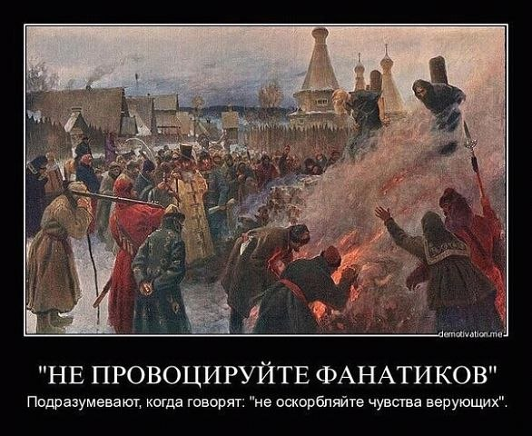 Картина: Мясоедов Григорий Григорьевич. Сожжение протопопа Аввакума. 1897 год