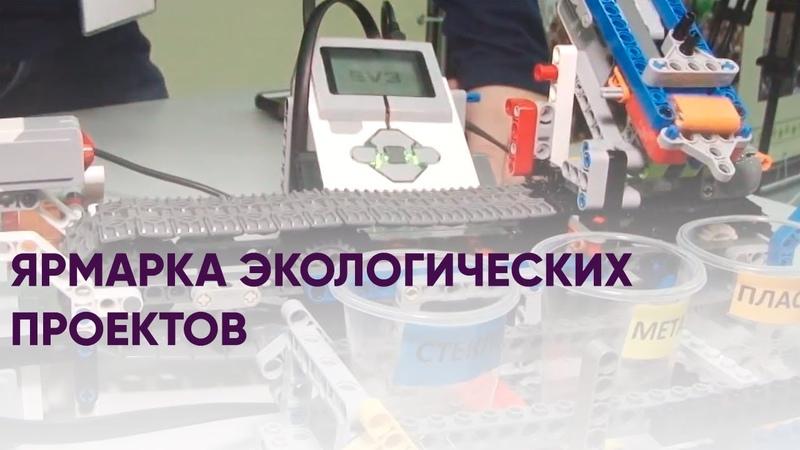 Ярмарка экологический проектов Новости Долгопрудного