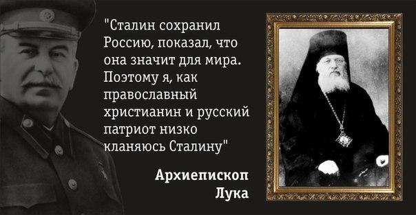 Архиепископ лука о Сталине \ фкн вгу
