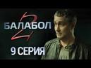 Балабол-2. 9 серия