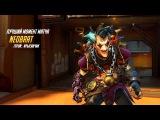 Момент игрока Neo-BRAT 17 10 08 21 35 36