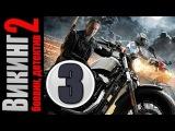 Викинг 2 сезон 3 серия 22.11.2014