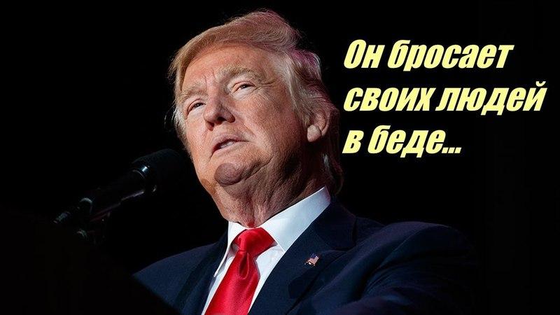 Экс-постпред США: Трамп - слабейший президент
