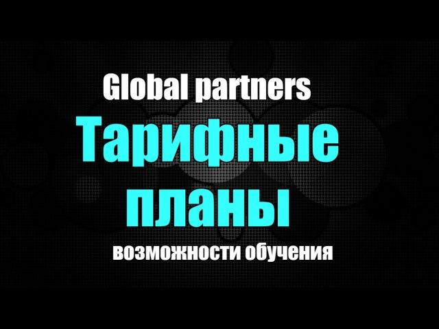 Global partners в Elysium company - Тарифные планы и возможности