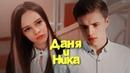 Danya Nika || MiyaGi - Люби меня(LOVE ME,KISS😘💋)