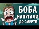 БОБА напугали ДО СМЕРТИ эпизод 18, сезон 1