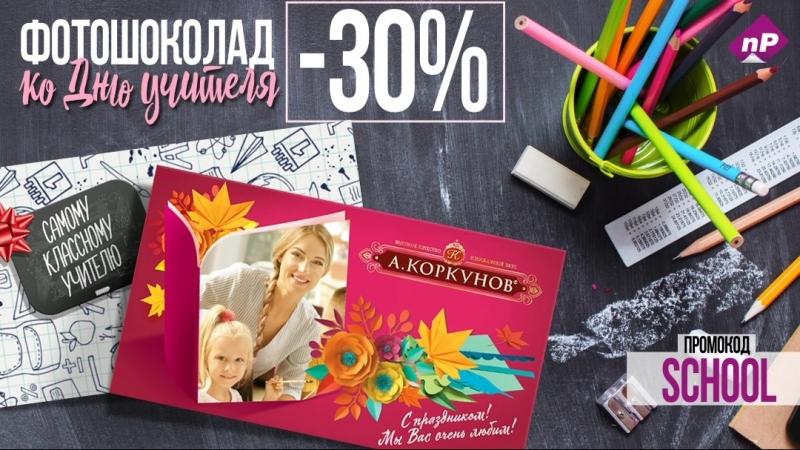 30% на фотошоколад Коркунов