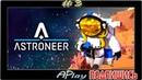 Astroneer ► Автомобиииль ► Прохождение 3