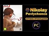 Syberia 3 Прохождение игр PC