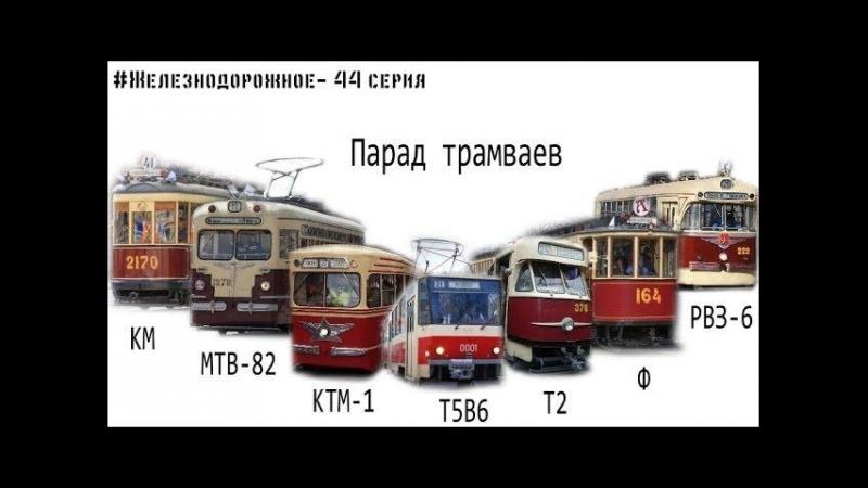 Ретро трамваи РВЗ-6, МТВ-82, КМ, Ф, БФ, премьера отреставрированного КТМ-1. Железнодорожное -44c.