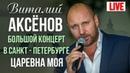 Cool Music • Виталий Аксенов - Царевна моя (Большой концерт в Санкт-Петербурге 2017)