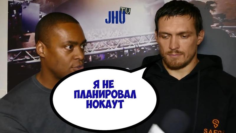 Интервью Усика в раздевалке после победы над Белью (рус.яз, перевод) | JHUTV