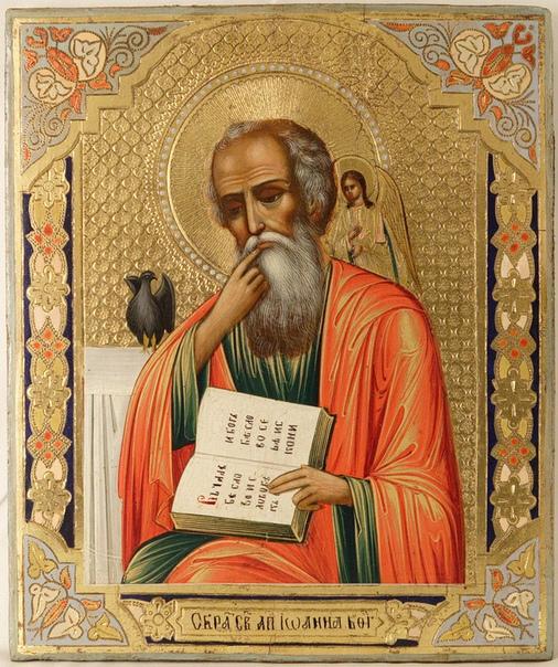 Молитва на исполнение желаний ко святому апостолу Иоанну Богослову