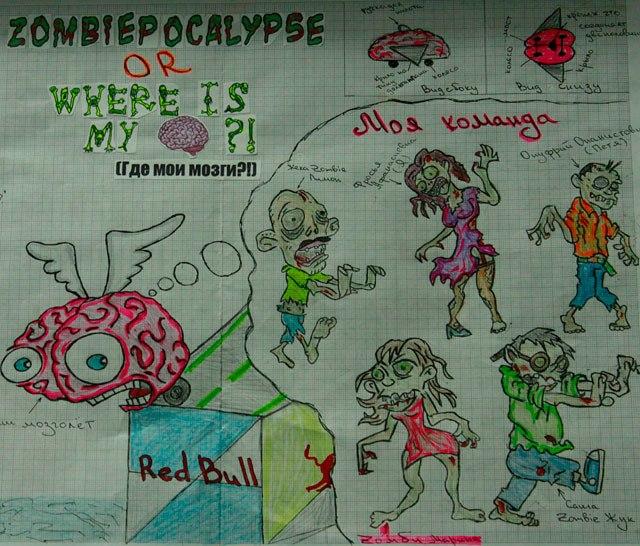 Зомбипокалипс