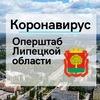 Коронавирус. Оперштаб Липецкой области