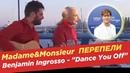 Madame Monsieur - Dance You Off   Евровидение 2018