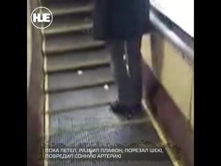 На видео попал бухой москвич, упавший с эскалатора в метро