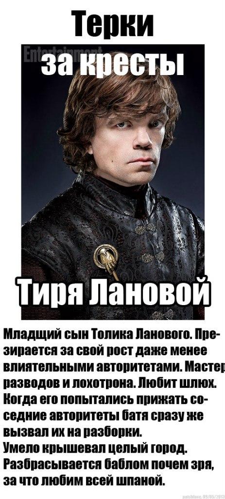 Игры престолов / Game of Thrones - Страница 5 ZJYyfmGTS98