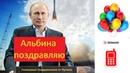 Поздравление с Днем Рождения Альбине от Путина! Голосовое поздравление Президента!