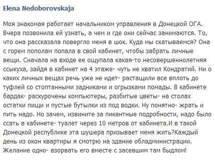 Захватчики Донецкой ОГА шантажируют предпринимателей - Цензор.НЕТ 8334