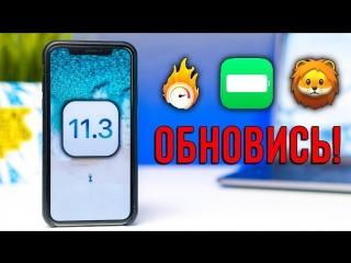 Яблочный Маньяк iOS 11.3 релиз – ОБНОВИСЬ, ИЛИ ПОЖАЛЕЕШЬ!