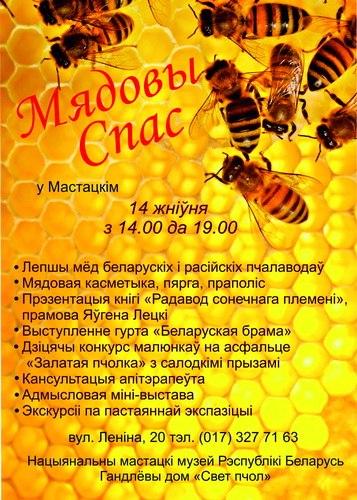 """Традиционный народный праздник """"Медовый Спас"""""""