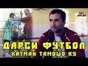 ФУТБОЛИ ТОЧИК ДАРСИ ФУТБОЛ БО UGP JAVLON Ugp Javlon 2018