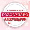 Подслушано Александров [ПА]