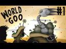 🌚 World of Goo прохождение. Стрим №1 🖤 Оплачено корпорацией