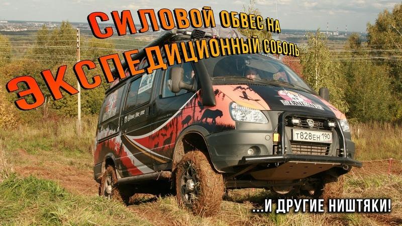 ГАЗ Соболь 4х4 Тюнинг Силовой обвес