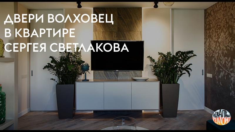 Идеальный ремонт в квартире Сергея Светлакова